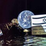 Το ισραηλινό σκάφος Beresheet έστειλε την πρώτη του «σέλφι» με φόντο τη Γη