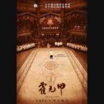 Shigeru Umebayashi - Ending - Wu Shu Jing Shen-16374