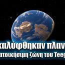 Ανακαλύφθηκαν πλανήτες στην κατοικήσιμη ζώνη του Teegarden