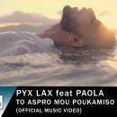 Πυξ Λαξ feat Πάολα - Το Άσπρο Μου Πουκάμισο